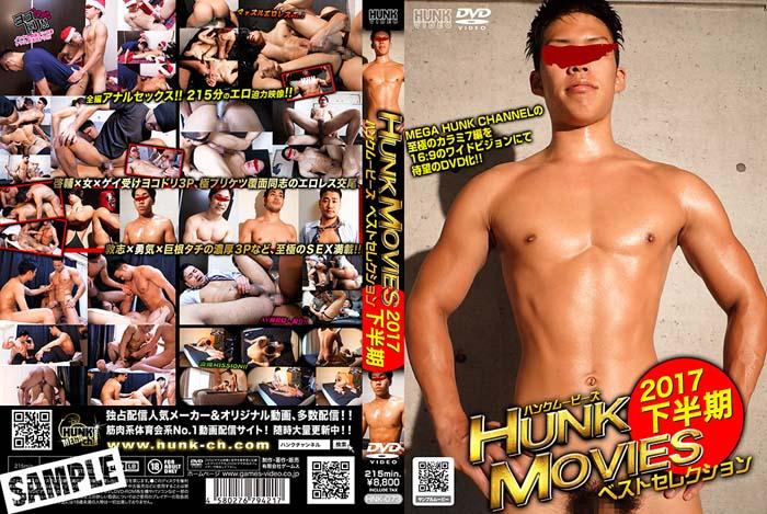 HUNK MOVIES 2017 하반기 베스트 셀렉션