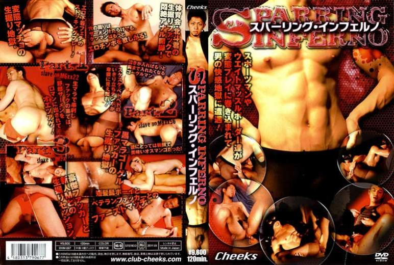 SPARRING INFERNO-스파링·지옥-
