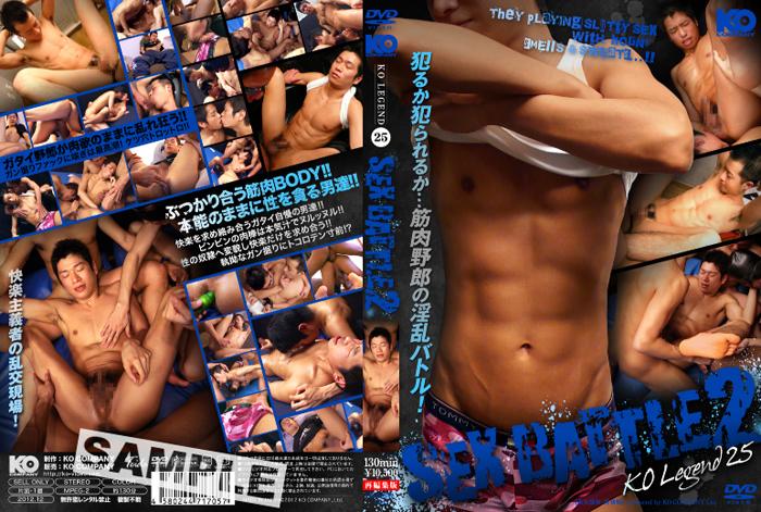 SEX BATTLE 2 -KO Legend 25-